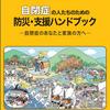災害があったとき障害のある子どもの避難 日本自閉症協会防災ハンドブック