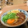 丸亀製麺「うま辛肉々釜玉」をたべた