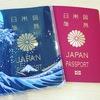 パスポート取得に必要なものと金額まとめ(新規、更新)
