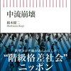 『中流崩壊』橋本健二 「中流」は本当に存在したのか?