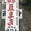 遊行寺節分祭