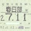 東武鉄道  補充定期入場券