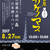 八月の日本酒イベント in 東海(名古屋近郊)2017