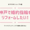 神戸で婚約指輪がリフォームできるショップの探し方|おすすめ4選