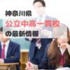 神奈川の公立中高一貫校情報。平塚中等、相模原中等、市立南附属中、川崎附属中、サイエンスフロンティア。