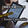 【睡眠を邪魔しない!!】就寝前の読書には『Kindle Paperwhite(キンドル・ペーパーホワイト)』がピッタリ