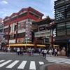 【横浜中華街】美楽一杯新館で煲仔饭をいただきました。