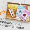 【口コミ】40代が新商品アイクリーム「リペアップ琥珀プラス」を体験!