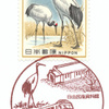 【風景印】町田鶴川一郵便局(2019.11.15押印)・その3
