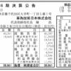 華為技術日本株式会社 第16期決算公告