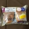 コンビニでダイエット!ローソンのパン、ブランパン2個入(チーズ)を食べてみた。