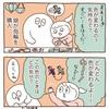 色がかわる魔法の指輪【4コマ漫画2本】