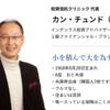 カン・チュンド(姜 忠道)氏のミニマリスト的な生活 - クルマなし ・住まいは賃貸 ・唯一入っている保険はこくみん共済