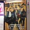 いま一番気になる香港映画 王家衛の「擺渡人」