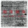 【今週の一曲】RADWIMPS『G行為』歌詞の意味 和訳 解釈。下ネタって言うな
