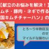 【献立のお悩みを解決!】キムチ・豚肉・ネギで作る、絶品「韓国キムチチャーハン」の作り方!