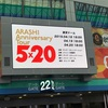 ARASHI ANNIVERSARY TOUR 5×20 4/18(木)東京初日レポ