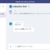 LUISとAzure Bot Serviceを利用してMicrosoft Teamsで在庫管理ボットを動作させる