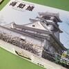 高知城① 仮組みと石垣の塗装