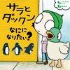 英語子育てにほっこりするDVD『Sarah and Duck・サラとダックン』 ~ NHK Eテレでも放送中!