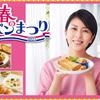 今年は大きめ21cm【ヤマザキ春のパンまつり2021】白いスマイルディッシュが28点でもらえるキャンペーン