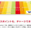 【ポレットカード誕生!陸マイラーのご意見まとめ】&Visa認証に対応してれば、全陸マイラー必須の利殖カードに化ける