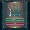 【聖印覚醒】ランク3聖印も、ついに11個目になりました。