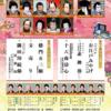 『歌舞伎座百三十年 吉例顔見世大歌舞伎』歌舞伎座