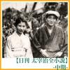 【日刊 太宰治全小説】#75「誰も知らぬ」