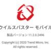 ウイルスバスター モバイル バージョン 11.2.0.2496