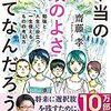 齋藤孝 著『本当の「頭のよさ」ってなんだろう?~ 勉強と人生に役立つ、一生使えるものの考え方 』(6/5発売)を読んでみる♪