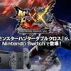 Nintendo SwitchでモンハンXX登場、アーケードスティック発売決定、ナイトメアプロジェクト新作、VOEZ無料アプデで追加曲!