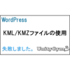 【WordPress】Google map の使用 プラグインMapPress Maps for WordPress編 KML/KMZファイルの使用について