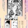●連載更新のお知らせ●チベット僧院漫画「月と金のシャングリラ」第10回
