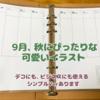 9月ウィークリー(夢を応援する手帳)無料配信