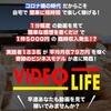 たった1分間の「動画」を観るだけで5,000円の報酬が発生!?