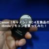 Canon(キャノン)RC-6互換品のiSmileリモコンを買ってみた!
