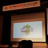 多様な学び実践研究フォーラムin九州に行ってきました