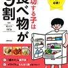 【本:食べ物が9割】子供がおじさん、おばさん化?「疲労」「イライラ」「腰痛」の子供が増加