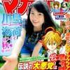 少年誌グランドスラムの鈴木央先生「七つの大罪」がマガジンでスタート の巻