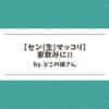 マッコリは【生】がオススメ!!家飲みにも!!