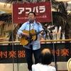 【第4回アコパラ関西ファイナル】新谷安考のベストショットを公開中!
