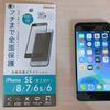 【100円均一】iPhone SE2用の全面保護ガラスフィルムを購入レビュー!フチまで保護