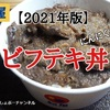 【松屋】本日発売「ビフテキ丼 にんにくごま醤油」レビュー!(感想)※YouTube動画あり