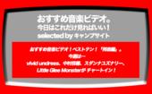 第518回【おすすめ音楽ビデオ!】「おすすめ音楽ビデオ ベストテン 日本版」! 2019/1/17 分で、vivid undress、スダンナユズナリー、Little Glee Monster、中村佳穂 の4曲が新登場。