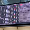 <11/16~>JALマイル 国内線特典航空券のルール変更のメリット・デメリットを整理してみた