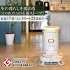 やかんで加湿暖房できる コロナ 石油ストーブ 耐震自動消火装置付 SL-66D2 インテリアにもおすすめ