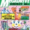 【1990年】【2月号】BEEP!メガドライブ 1990.02