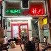 中国料理 龍門(リュウモン) ピリ辛料理がクセになる リーズナブルな価格で本場の中国料理を食べられる店
