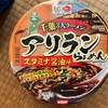 千葉三大ラーメン 「アリランラーメン」のカップ麺を実食する @ヤックスPB